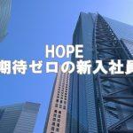 「HOPE~期待ゼロの新入社員~」