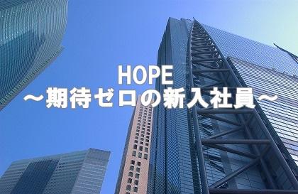 フジテレビ夏ドラマ中島裕翔さん主演:「HOPE ~期待ゼロの新入社員~」のあらすじ、キャスト、主題歌、Twitterの紹介