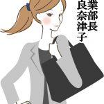 フジテレビ夏ドラマ松嶋菜々子さん主演:「営業部長 吉良奈津子」のキャスト、原作、ロケ地の紹介
