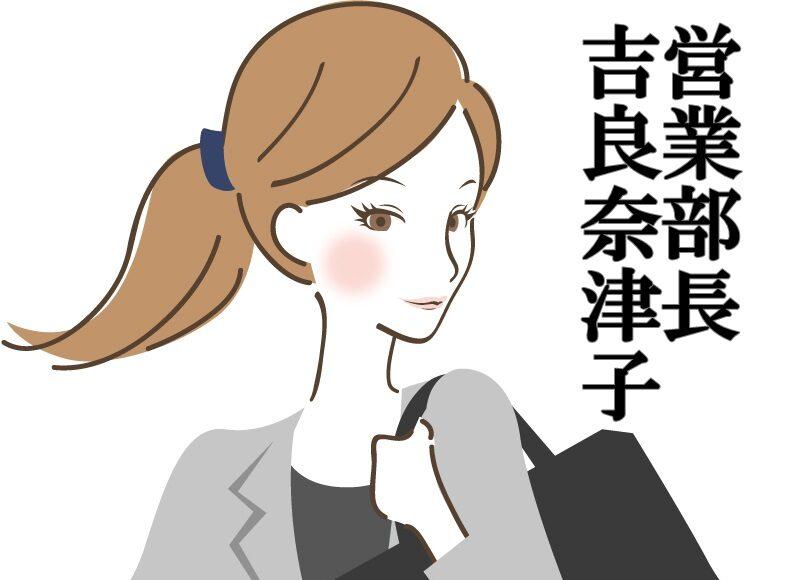 「営業部長 吉良奈津子」