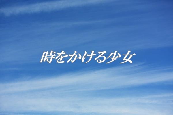 日本テレビ夏ドラマ「時をかける少女」のあらすじ、キャスト、主題歌の紹介