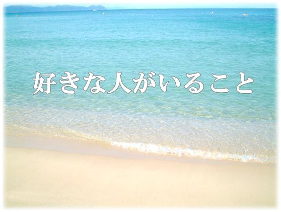 桐谷美玲さん主演:月9ドラマ「好きな人がいること」のあらすじ、桐谷美玲さんプロフィール、キャストと主題歌は?