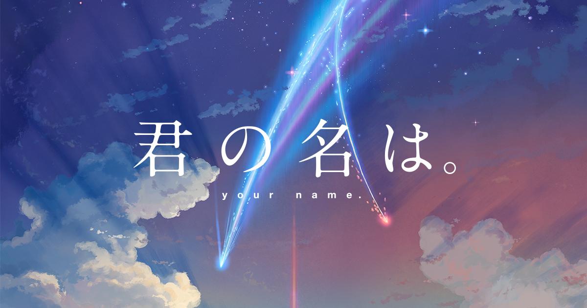 君の名は。