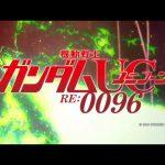 機動戦士ガンダムユニコーンRE:0096