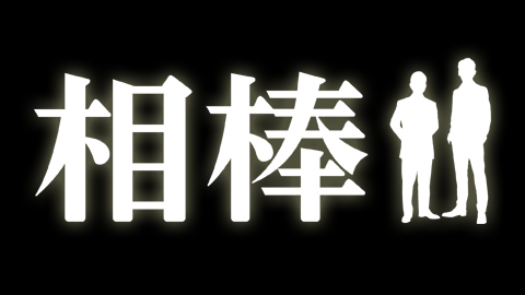 仲間由紀恵さんテレビ朝日ドラマ「相棒season15」に再登場!