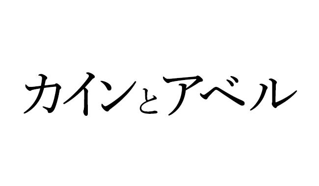 フジテレビ月9ドラマ山田涼介さん主演「カインとアベル」の原作、あらすじ、キャストは?