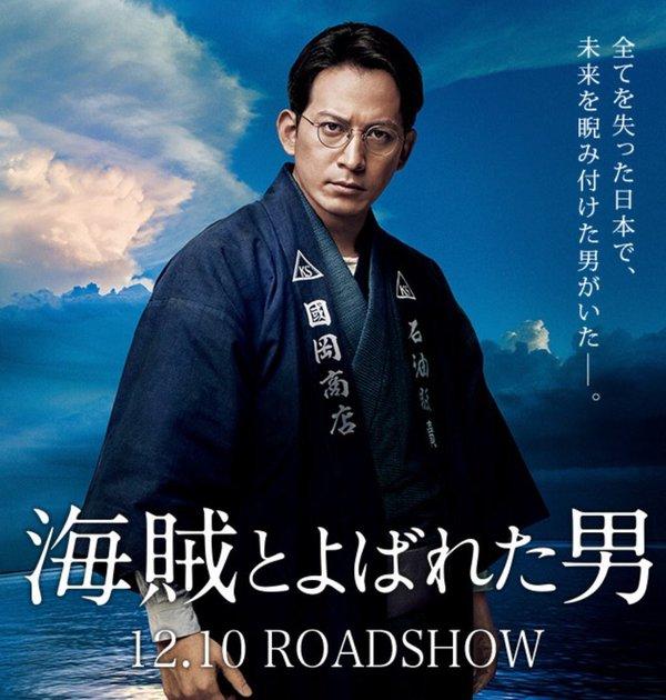 岡田准一さん主演映画「海賊と呼ばれた男」のあらすじ、キャスト、主題歌は?