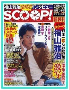 写真週刊誌「SCOOP!」