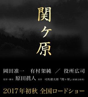 岡田准一さん主演映画「関ヶ原」の原作、あらすじ、キャスト、予告編、前売り券は?