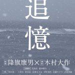 日本映画「追憶」