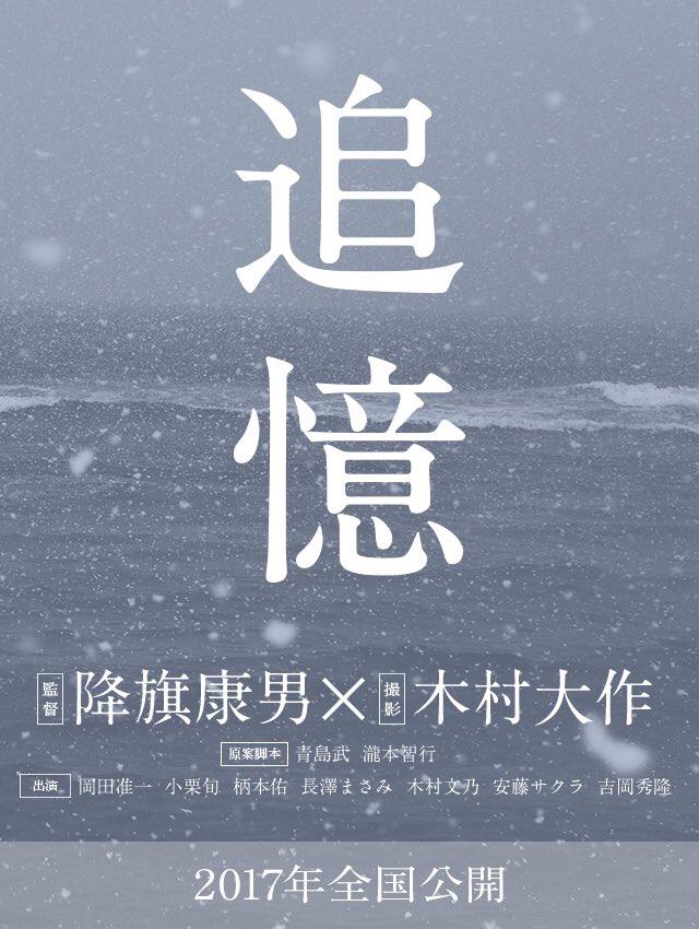 岡田准一さん主演映画「追憶」の原作、あらすじ、キャストは?
