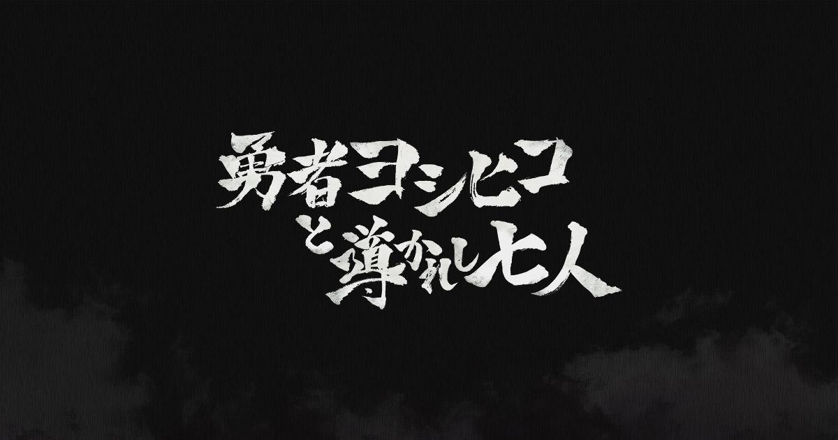 テレビ東京山田孝之主演「勇者ヨシヒコと導かれし七人」放送開始日決定!