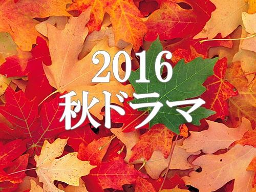 2016秋ドラマ一覧
