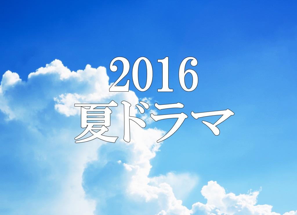 2016夏ドラマ一覧