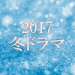 2017冬ドラマ