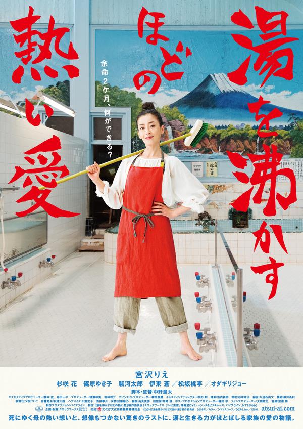 宮沢りえさん主演映画「湯を沸かすほどの熱い愛」のあらすじ、キャストは?
