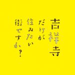テレビ東京ドラマ「吉祥寺だけが住みたい街ですか」の原作、あらすじ、キャスト、主題歌は?