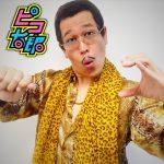 「ペンパイナッポーアッポーペン(PPAP)」のピコ太郎のWiki、収入、仮装用衣装、YouTube動画は?