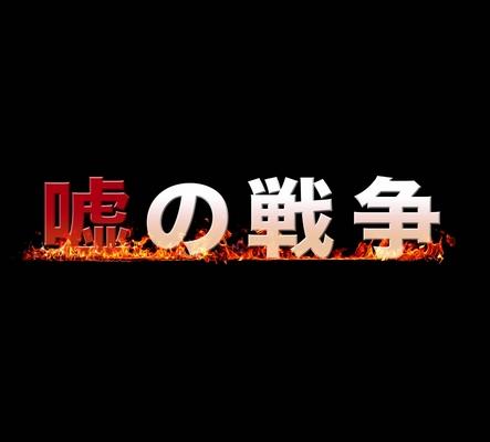 草なぎ剛さん主演フジテレビ火曜ドラマ「嘘の戦争」のあらすじ、キャストは?