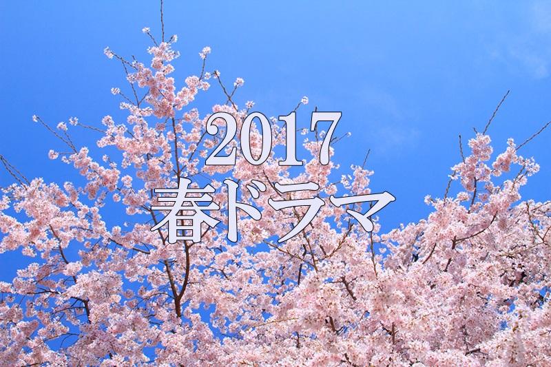 2017春ドラマ一覧と視聴率一覧