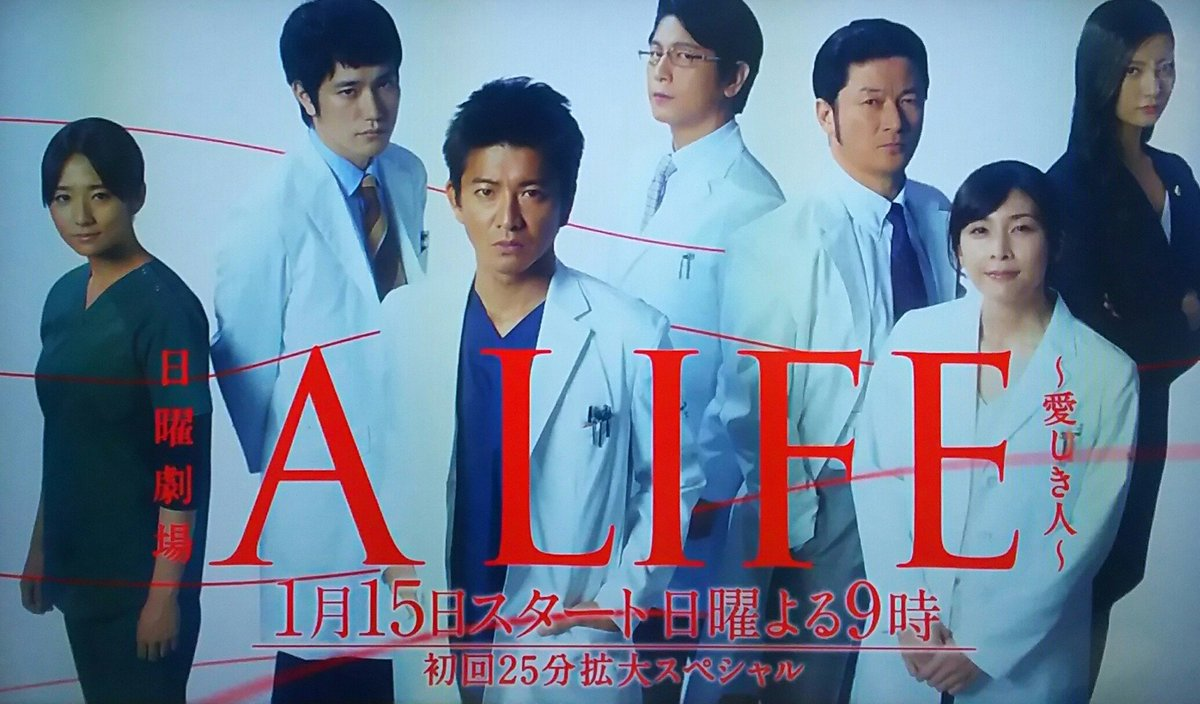 木村拓哉さん主演TBS日曜ドラマ「A LIFE~愛しき人~」のあらすじ、キャスト、主題歌は?