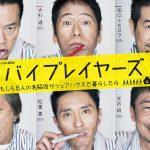 遠藤憲一さん他名脇役出演ドラマ「バイプレーヤーズ」のあらすじ、キャスト、主題歌は?