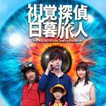 松坂桃李さん主演日本テレビ日曜ドラマ「視覚探偵 日暮旅人」のあらすじ、キャスト、主題歌は?