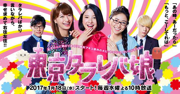 吉高由里子さん主演日本テレビ水曜ドラマ「東京タラレバ娘」のあらすじ、キャスト、主題歌は?