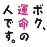亀梨和也さん主演日本テレビ土曜ドラマ「ボク、運命の人です。」のあらすじ、キャスト、主題歌は?
