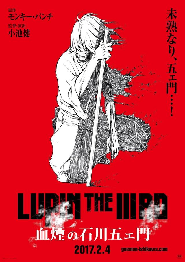 ルパン三世スピンオフ映画「LUPIN THE ⅢRD 血煙の石川五エ門」のあらすじ、キャスト、予告編は?