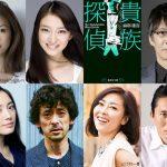 相葉雅紀さん主演フジ月9ドラマ30周年「貴族探偵」の原作、あらすじ、キャストは?