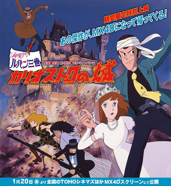 宮崎駿監督の不朽の名作「ルパン三世 カリオストロの城」がMX4D版で公開!