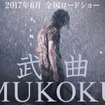 綾野剛さん主演映画「武曲 MUKOKU」の原作、あらすじ、キャストは?