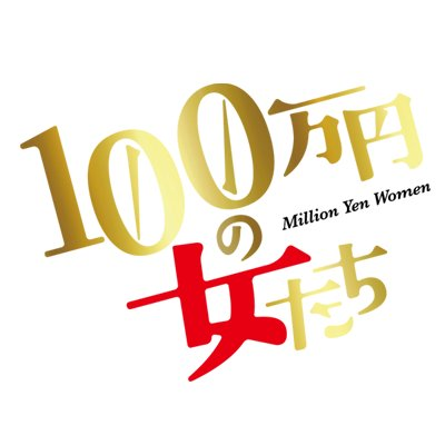 ドラマ「100万円の女たち」