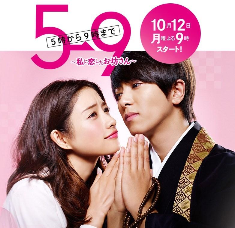 月9ドラマ「5→9~私に恋したお坊さん~」