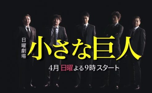 TBSドラマ「小さな巨人」