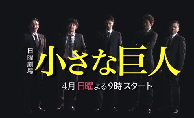 長谷川博己さん主演TBS日曜劇場「小さな巨人」のあらすじ、キャストは?