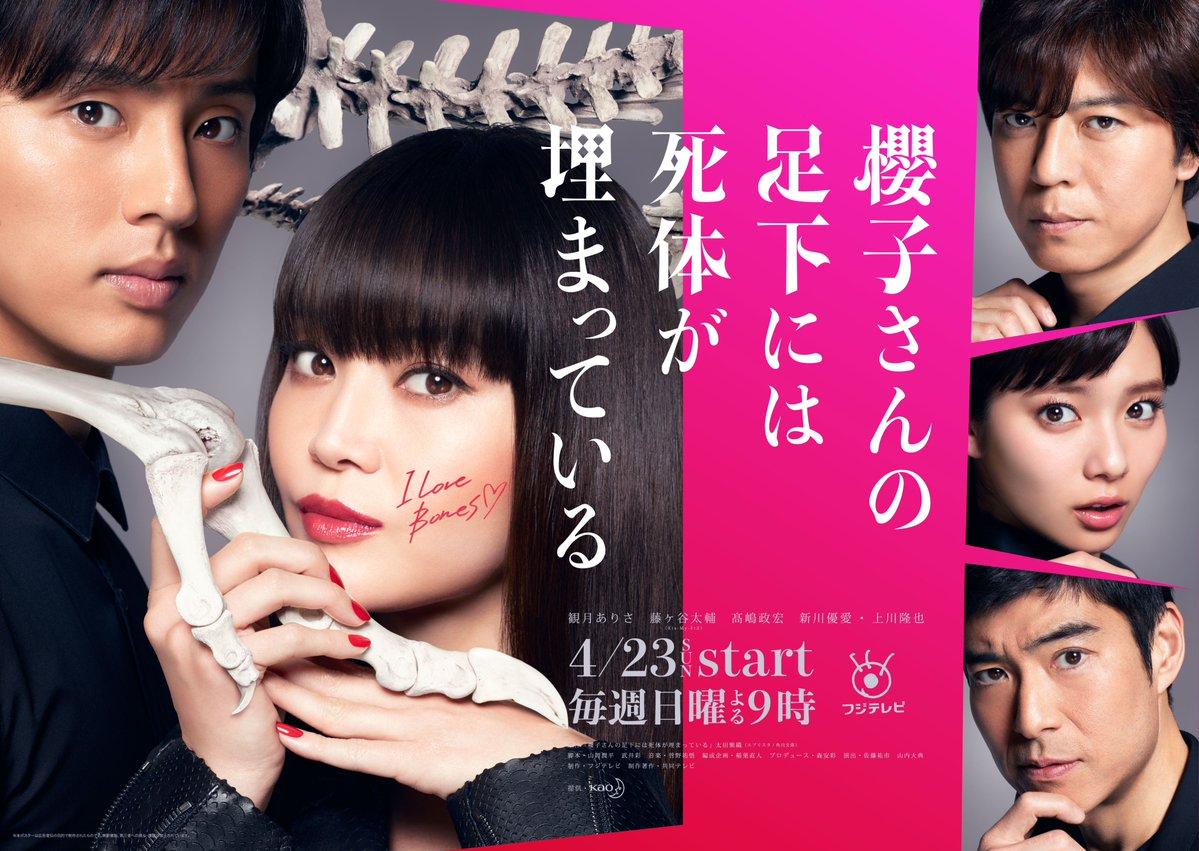 観月ありささん主演フジ日曜ドラマ「櫻子さんの足下には死体が埋まっている」の原作、あらすじ、キャスト、主題歌は?