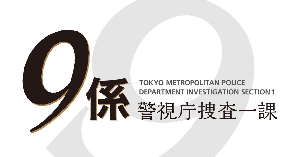 テレビ朝日ドラマ「警視庁捜査一課9係」season12のキャスト、主題歌は?