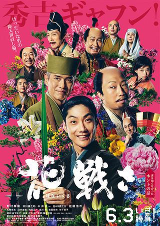 野村萬斎さん主演映画「花戦さ」の原作、あらすじ、キャスト、上映館は?