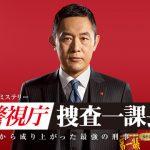 内藤剛志さん主演テレビ朝日ドラマ「警視庁・捜査一課」シーズン2のキャストは?