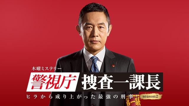 警視庁・捜査一課シーズン2