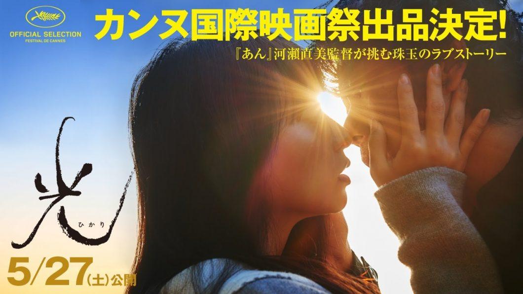 映画「光」
