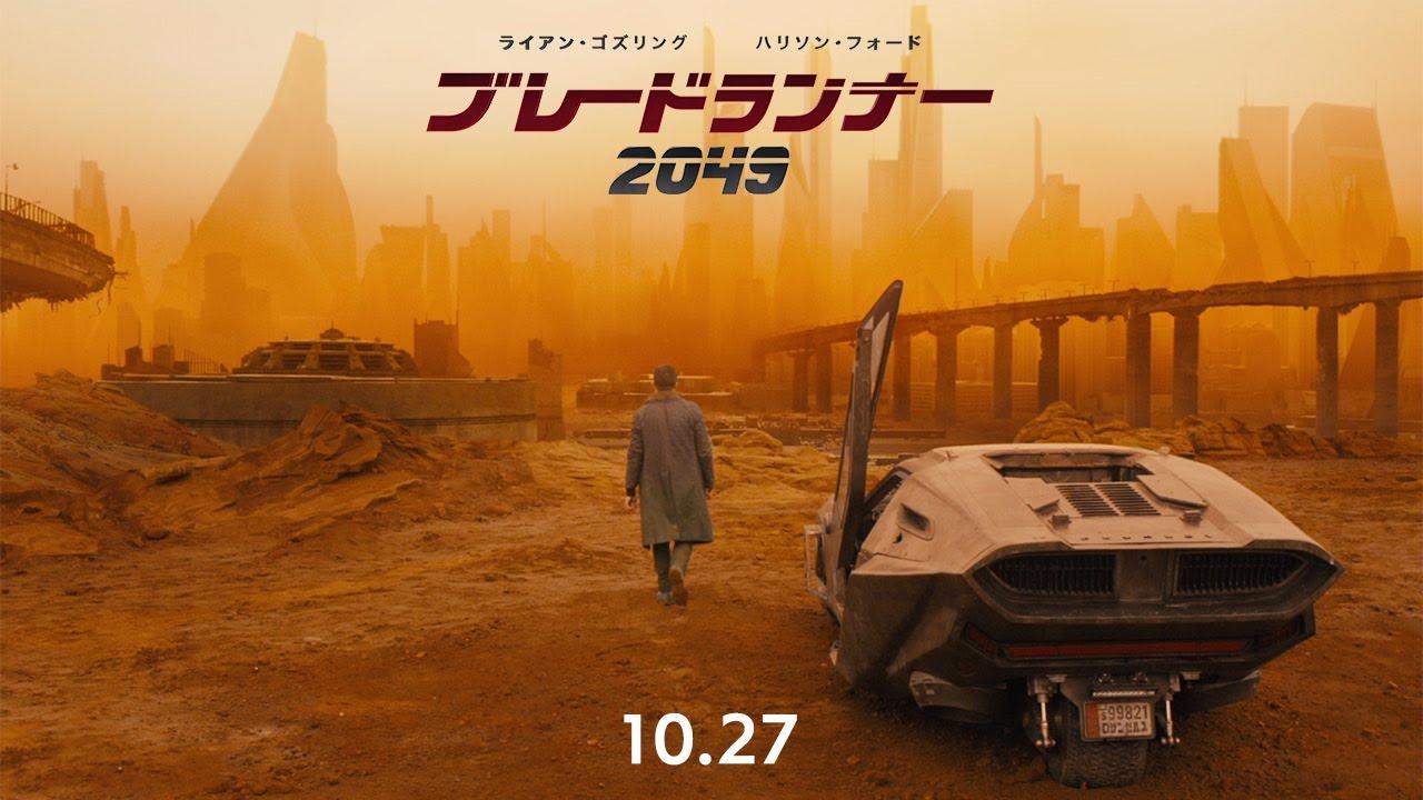 「ブレードランナー2049」限定特典付き前売り券発売!爆音上映も