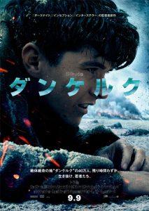 映画「ダンケルク」本ポスター