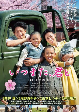 映画「いつまた、君と~何日君再来~」のあらすじ、主題歌は?