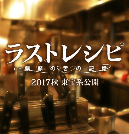 映画「ラストレシピ~麒麟の舌の記憶~」特報公開!