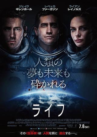 映画「ライフ」(2017)