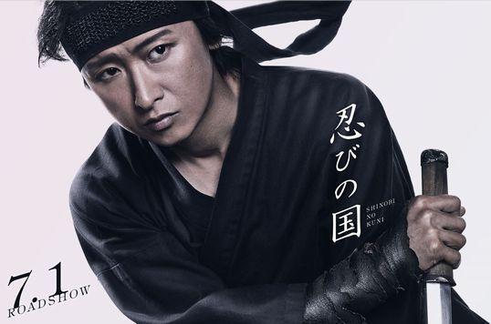 大野智さん主演映画「忍びの国」の公式Twitter、予告編、前売り券は?