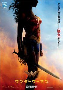 「DCエクステンデッド・ユニバース」シリーズの作品リスト 画像2